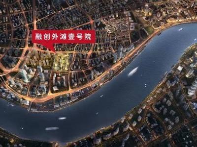 上海重磅:融创外滩壹号院即将认筹!