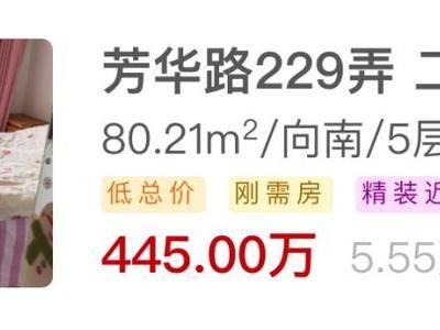 """""""总价200万起,上海地铁沿线二手房出售""""丨好房帮卖NO.11"""