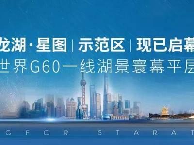 世界级风口,迎来上海稀缺湖景平层,1.8万/平起不限购,抢疯了