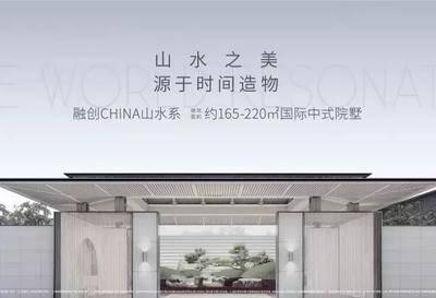 """太美了!融创上海第一个""""山水""""系来了,国际美学示范区即将开放"""