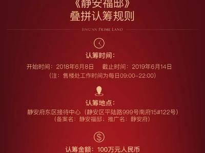 北中环之王 「静安府东区」叠墅全新热力认筹中!线上预约享粉丝购房特惠!