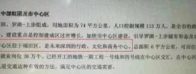 深圳向西到头了,现在错过福田,就好像5年前错过深圳湾