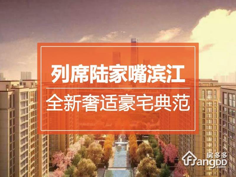 九龙仓滨江壹十八