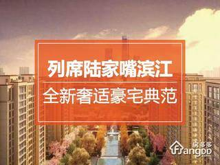 九龙仓滨江壹十八_2
