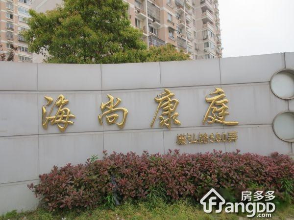 海尚康庭小区图片