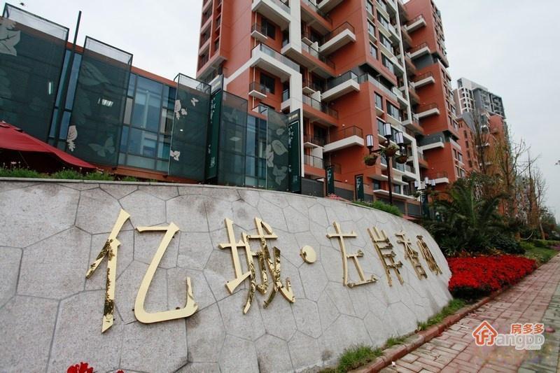 亿城左岸香颂小区图片