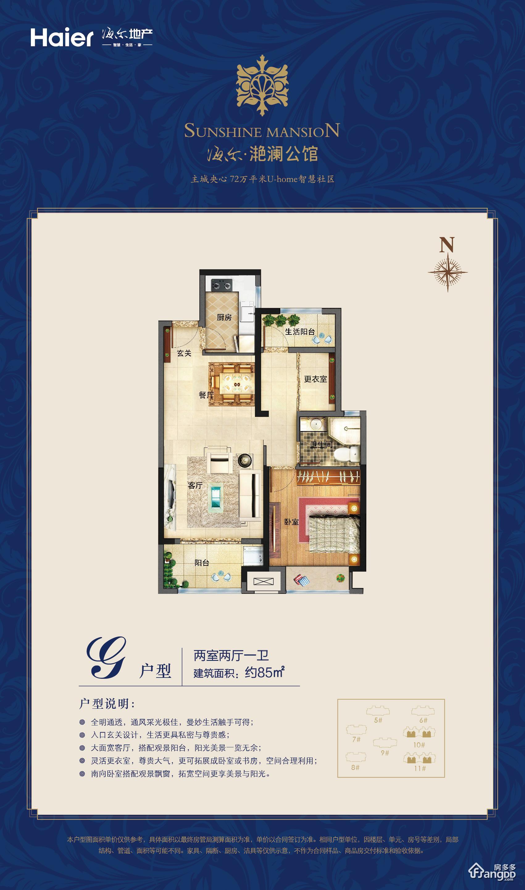 海尔·滟澜公馆2室2厅1卫户型图
