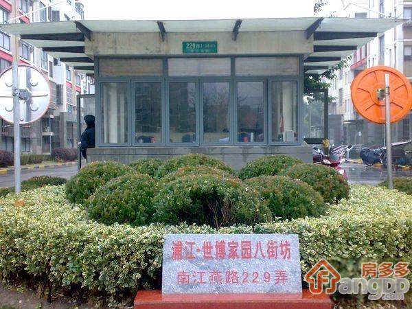 浦江世博家园八街坊
