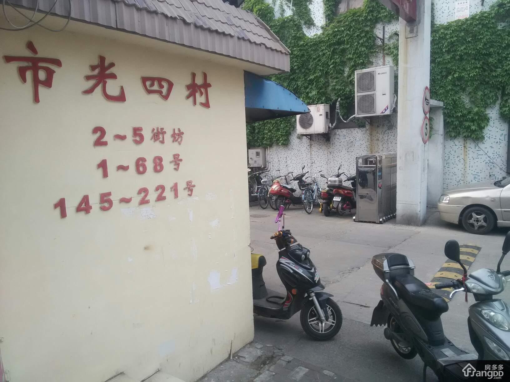 市光四村外景图