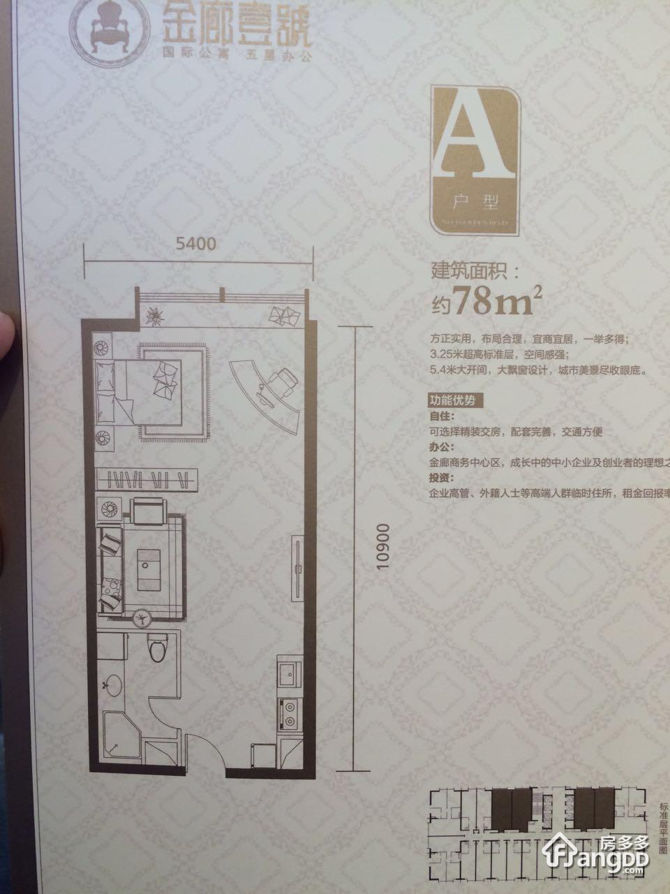 茂业金廊壹号1室1厅1卫户型图