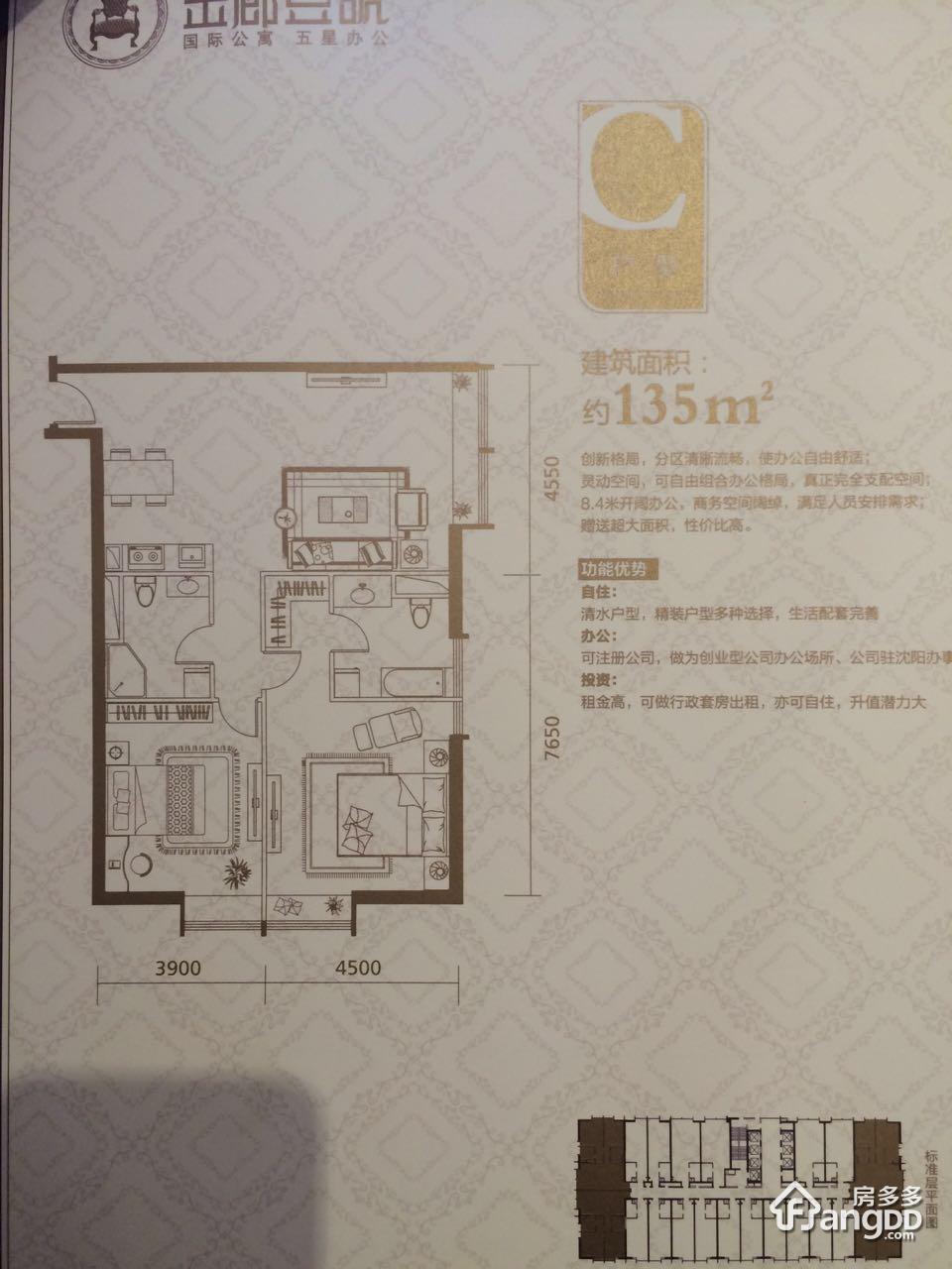 茂业金廊壹号2室1厅2卫户型图