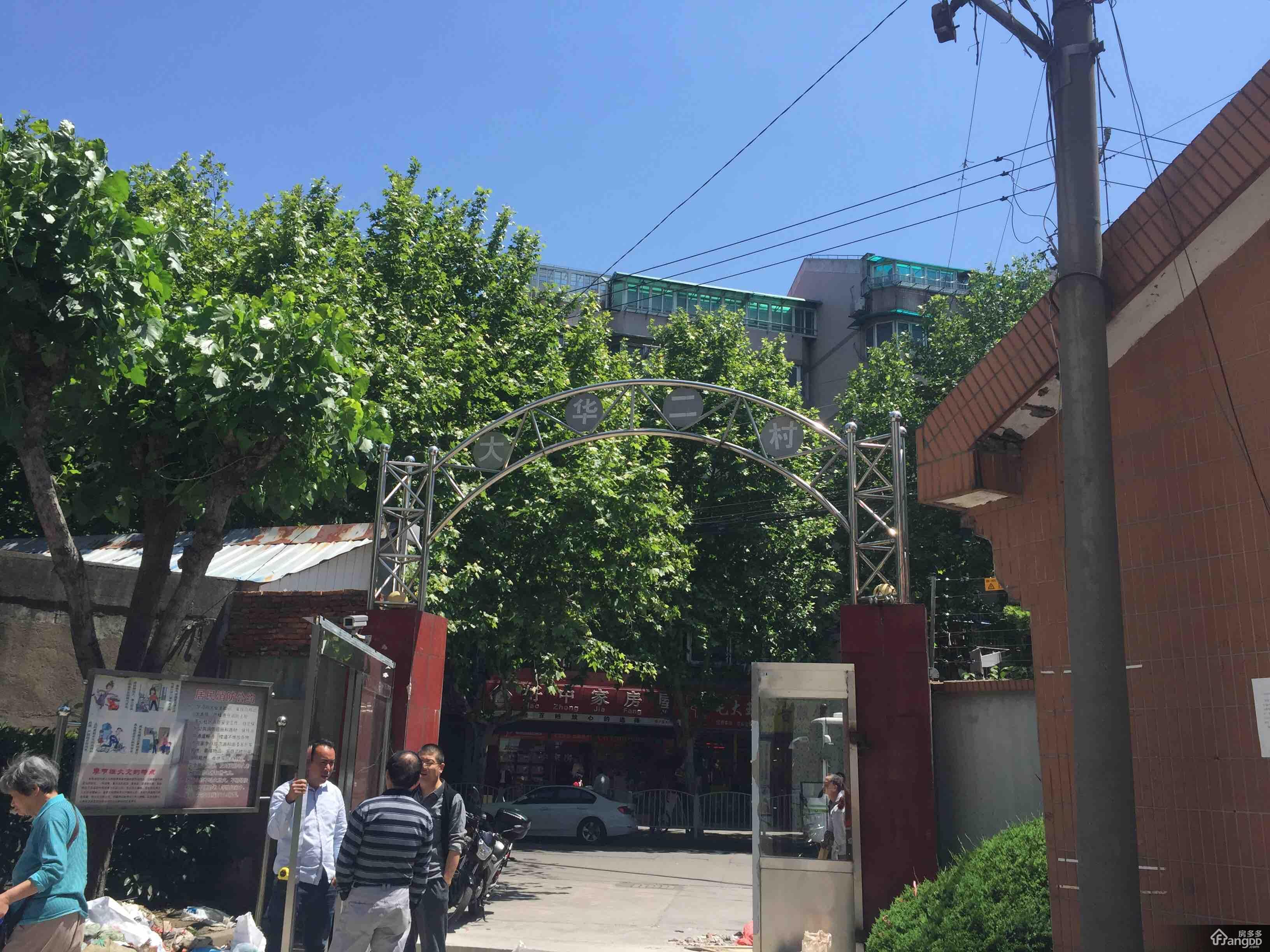 大华二村外景图