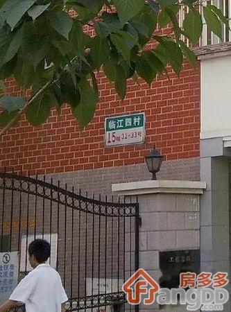 临江四村小区图片