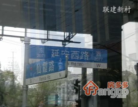 联建新村(长宁)