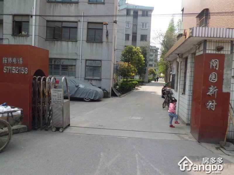 闸园新村外景图