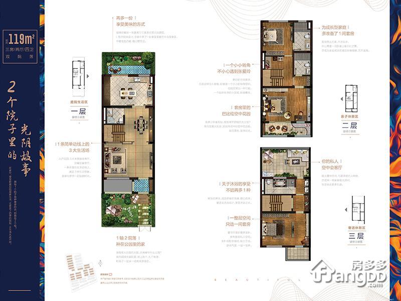 上坤樾山半岛3室2厅4卫户型图