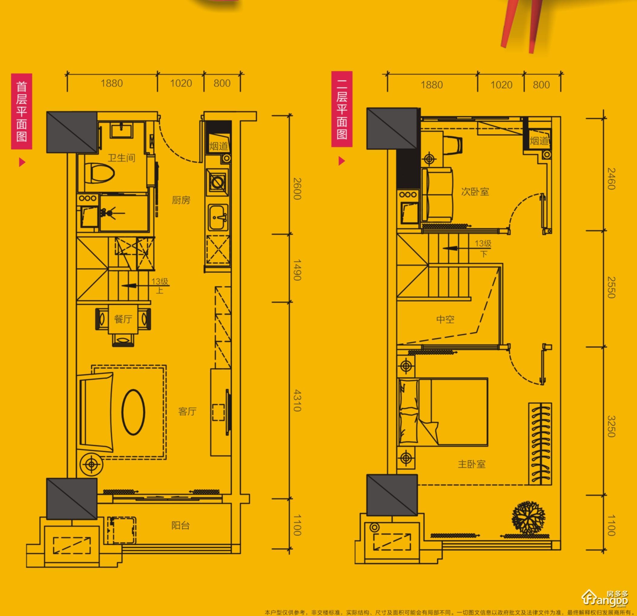 公寓A户型 2室2厅1卫44㎡