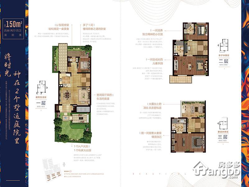上坤樾山半岛4室2厅4卫户型图