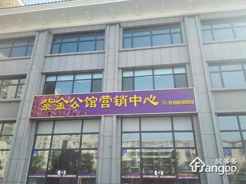 紫金公馆商铺