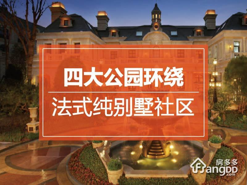 路劲上海庄园
