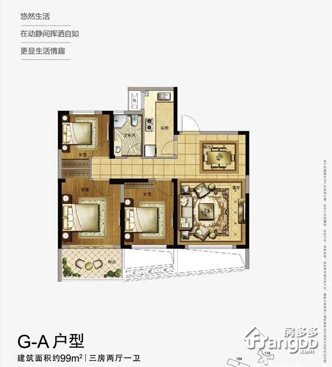 九江中奥广场3室2厅1卫户型图