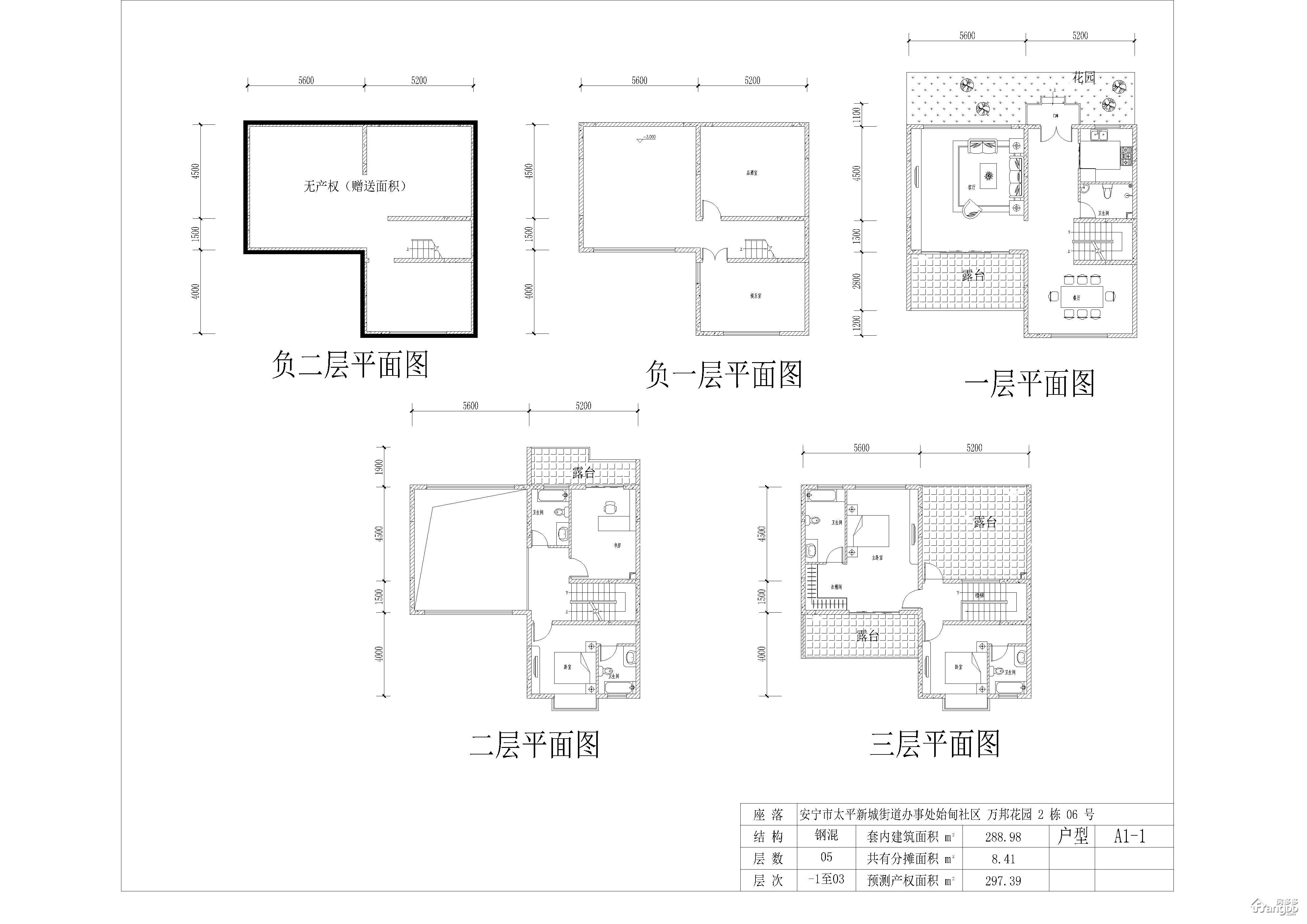 联排A1 6室5厅5卫298㎡