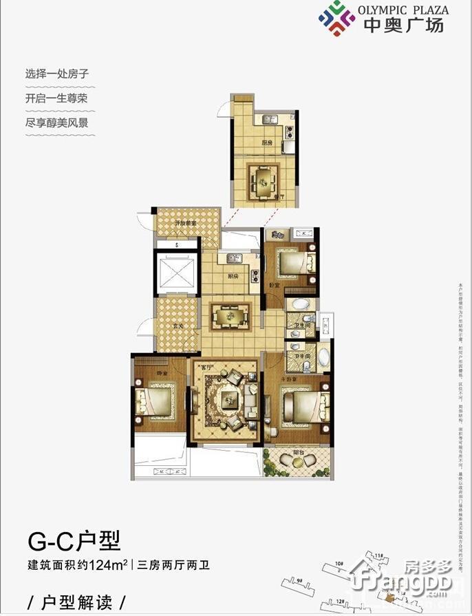 九江中奥广场3室2厅2卫户型图