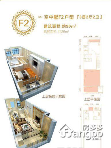 十里蓝山悦诚3室2厅2卫户型图