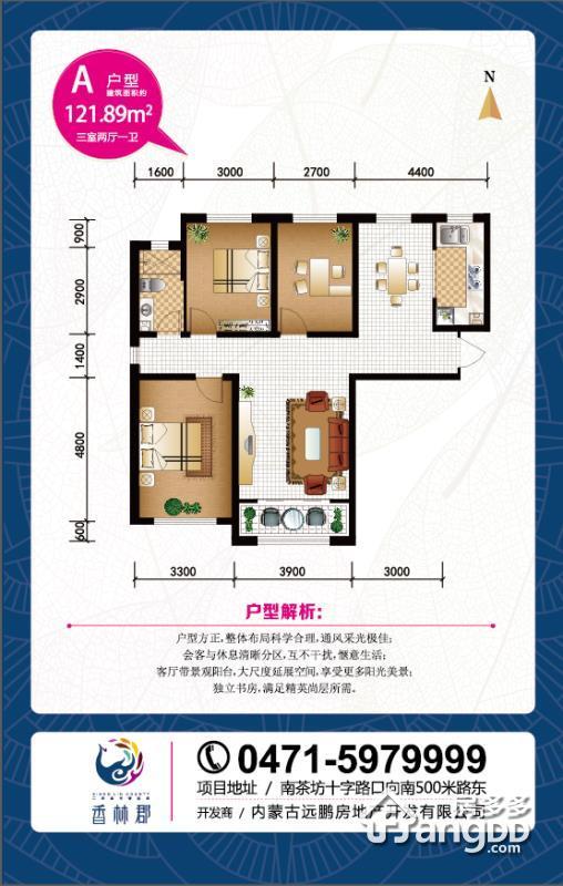 远鹏·香林郡3室2厅1卫户型图