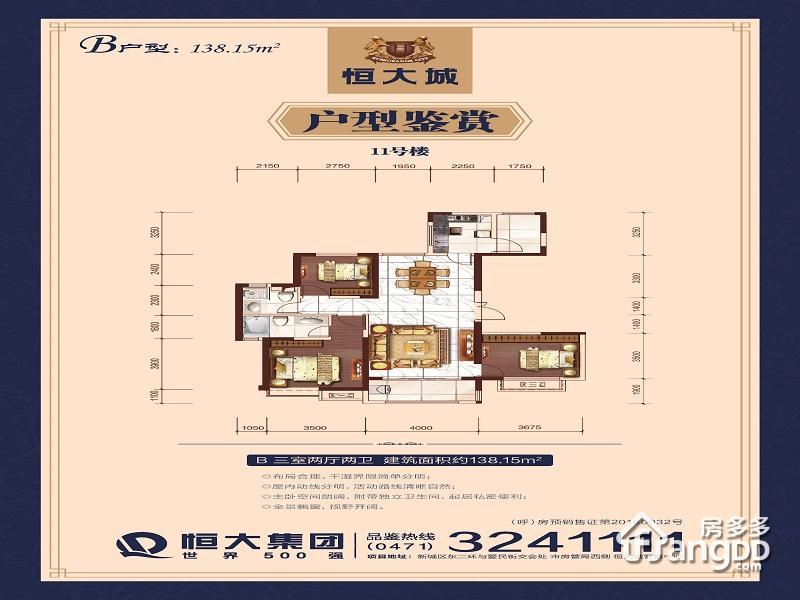 恒大城3室2厅2卫户型图