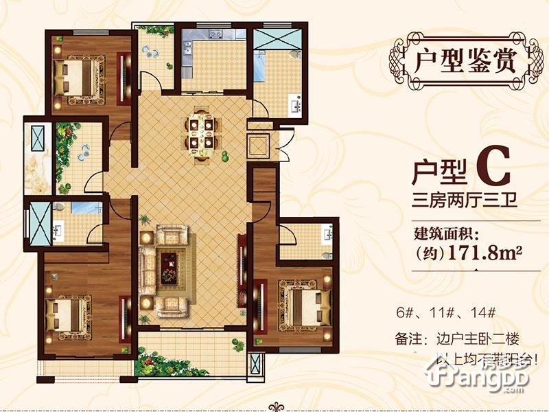 丰球白鹭湖庄园璟园3室2厅3卫户型图