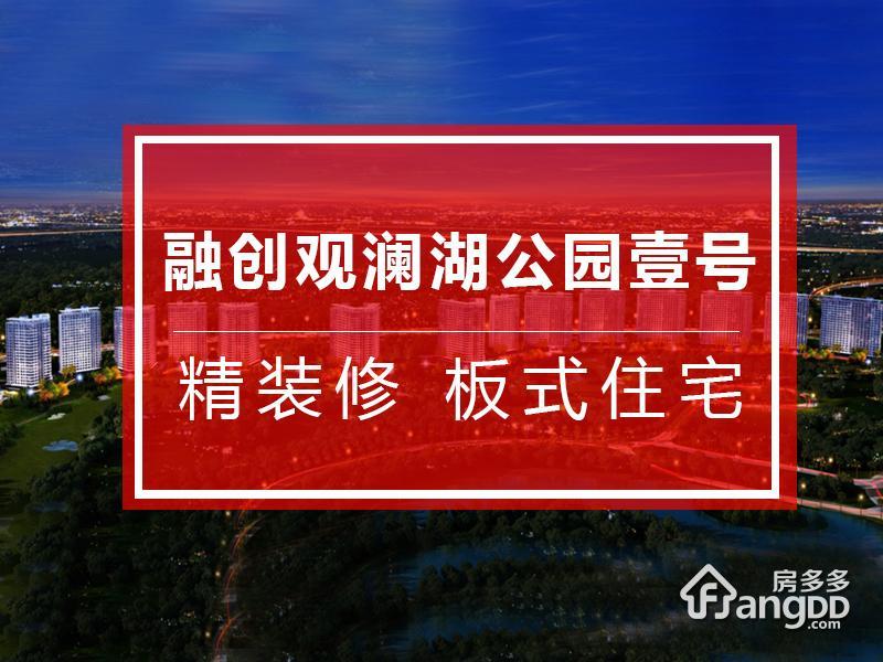 融创观澜湖公园壹号_4