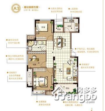十里蓝山悦诚3室2厅1卫户型图