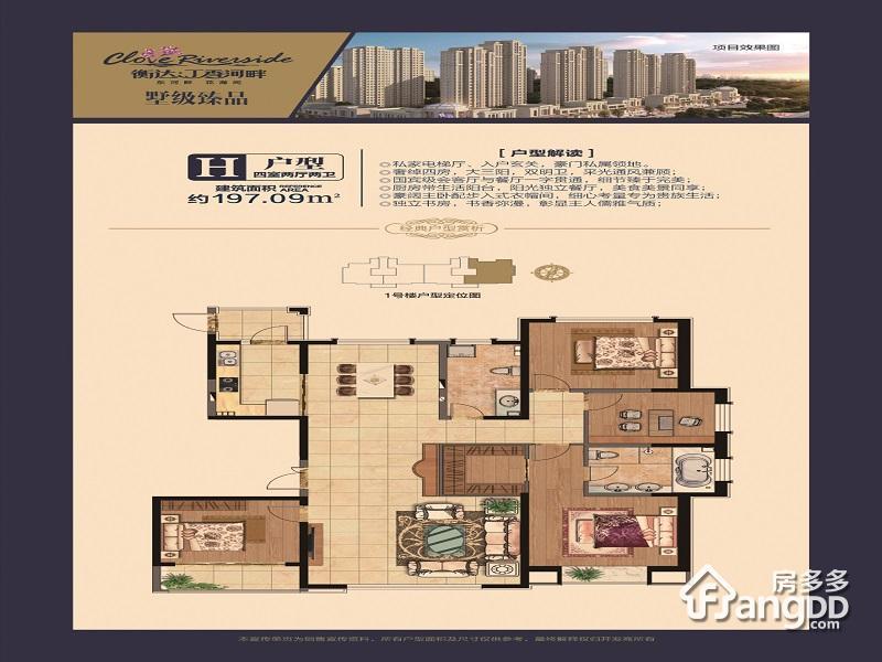 衡达·丁香河畔4室2厅2卫户型图