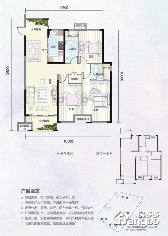 九江万达广场3室2厅2卫户型图