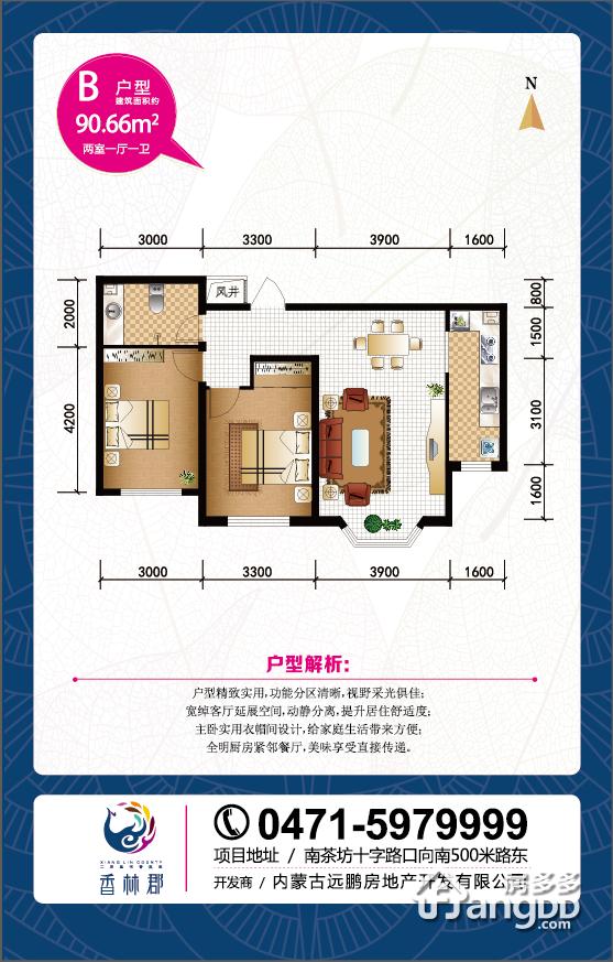 远鹏·香林郡2室1厅1卫户型图