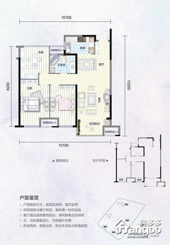 九江万达广场3室2厅1卫户型图
