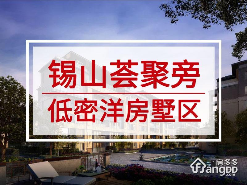 蓝光雍锦园