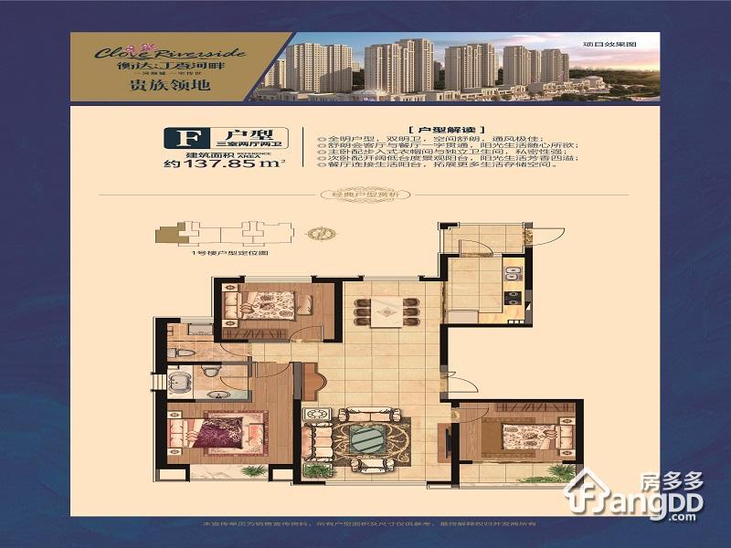 衡达·丁香河畔3室2厅2卫户型图