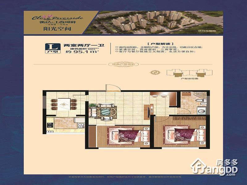 衡达·丁香河畔2室2厅1卫户型图