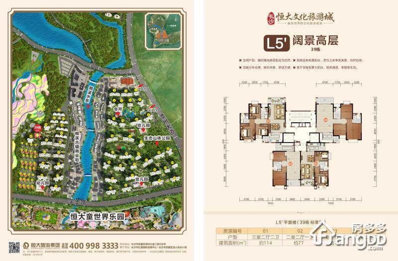 恒大文化旅游城3室2厅2卫户型图