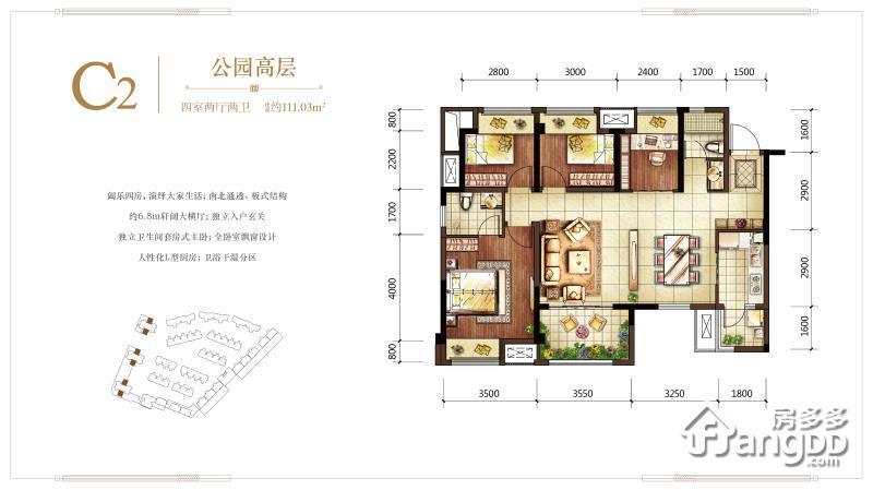新城金樾府4室2厅2卫户型图
