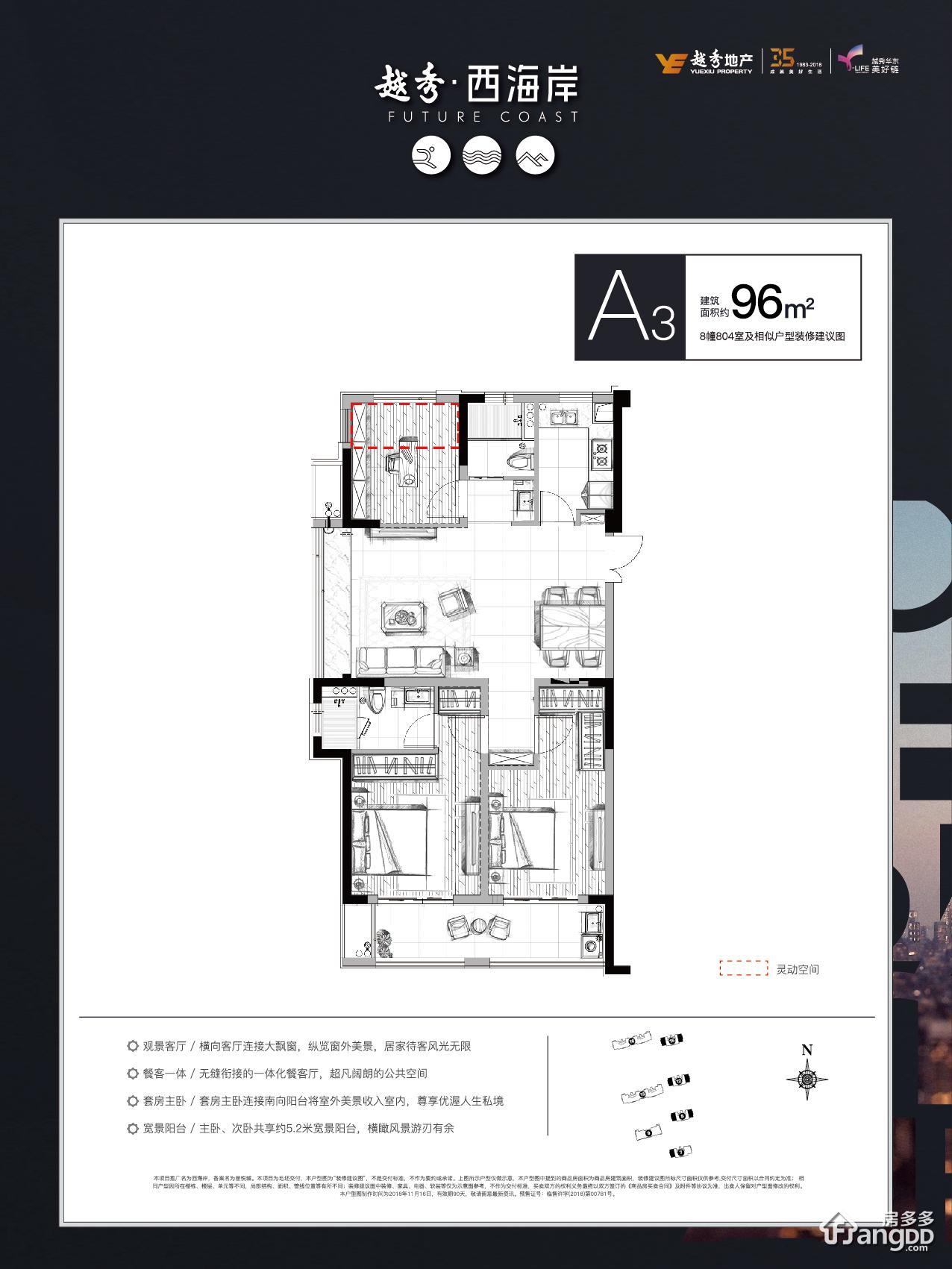 越秀▪西海岸3室2厅2卫户型图