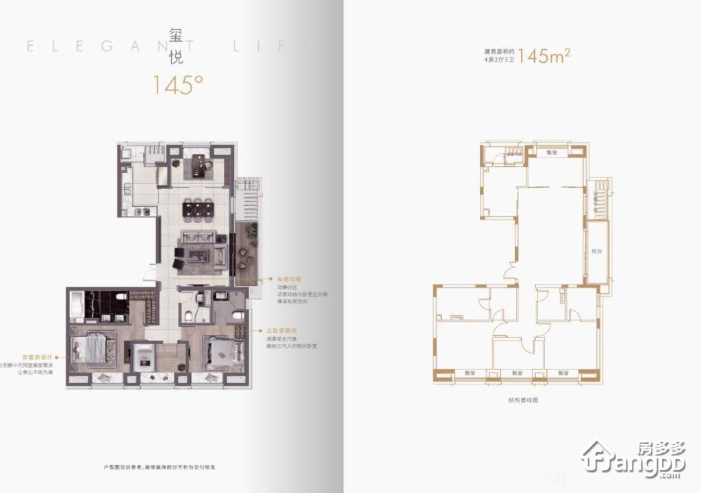 阳光城·檀悦1014室2厅3卫户型图