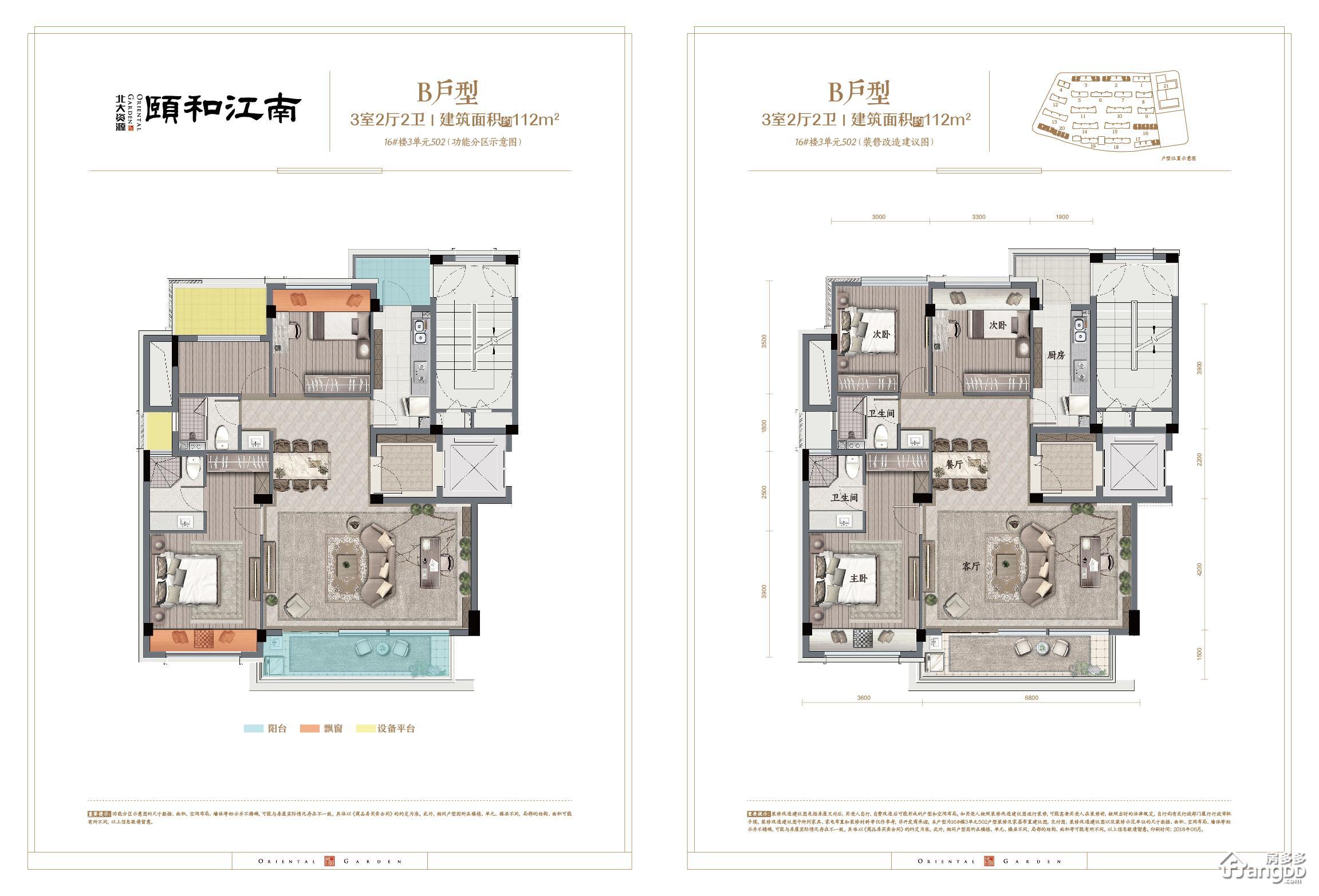 北大资源颐和江南3室2厅1卫户型图