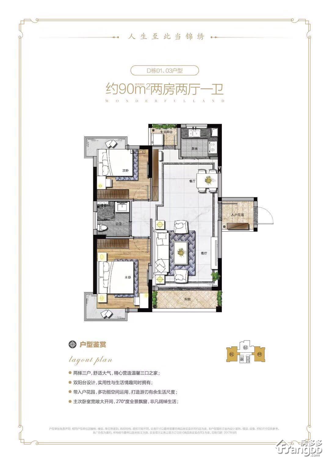 大宏锦绣2室2厅1卫户型图
