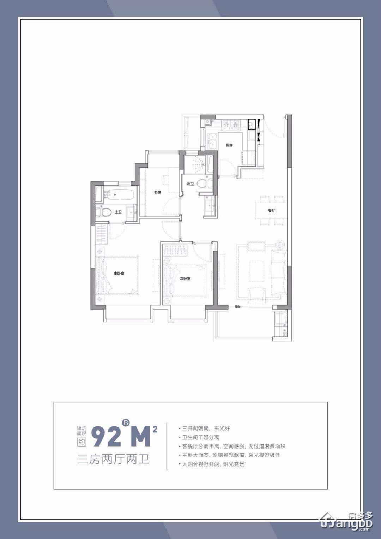 万科启宸3室2厅1卫户型图
