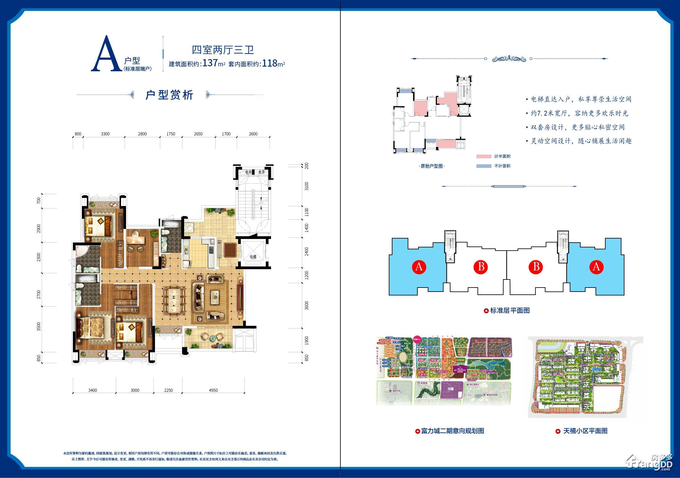 富力城4室2厅3卫户型图