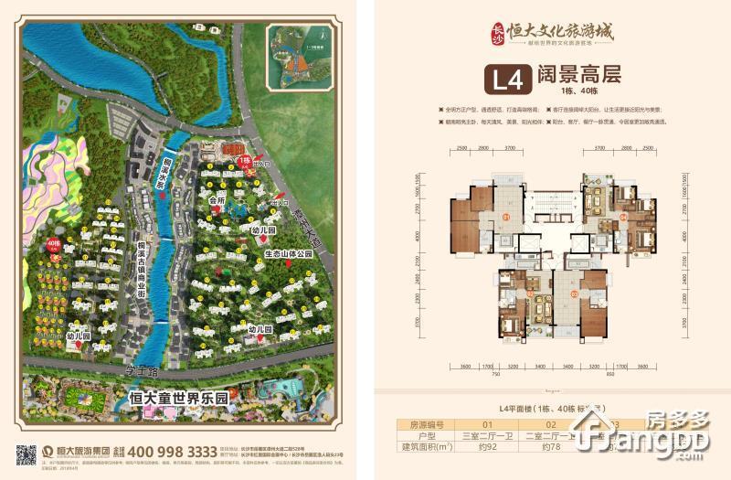 恒大文化旅游城3室2厅1卫户型图
