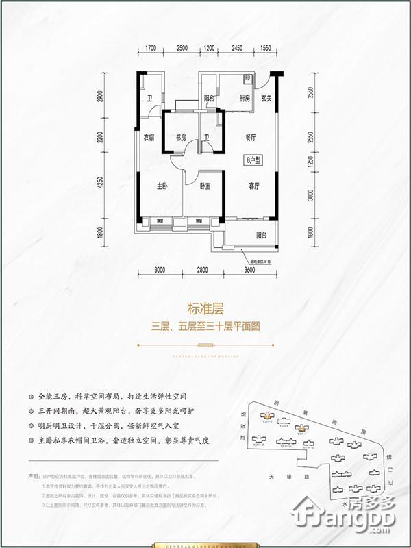 碧桂园•新城•楚天府3室2厅2卫户型图